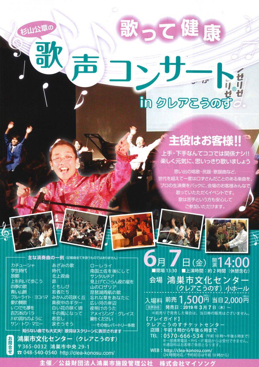 歌って健康!!杉山公章の歌声コンサート6