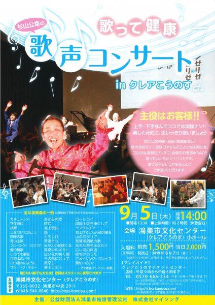 歌って健康!!杉山公章の歌声コンサート7