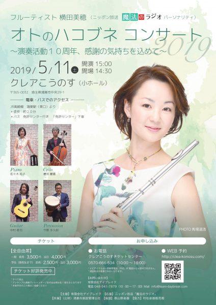 フルーティスト横田美穂コンサート