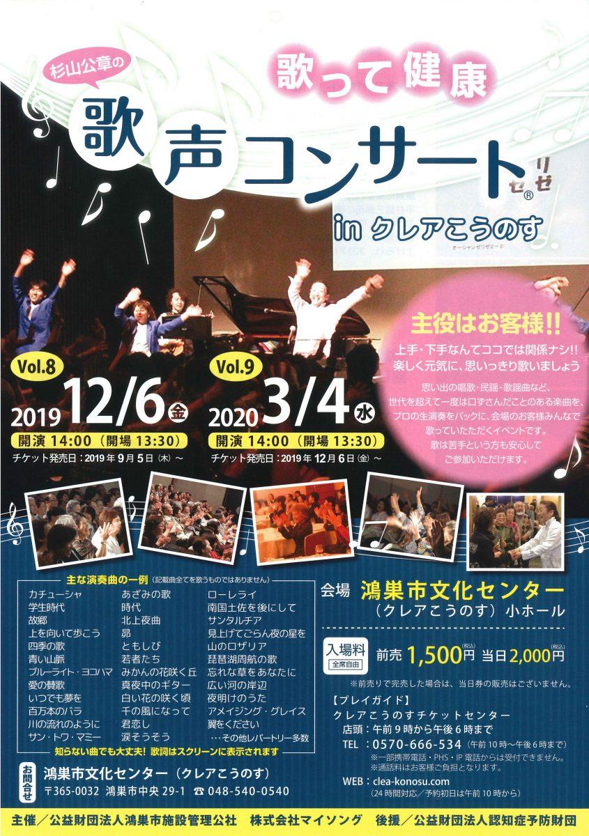 歌って健康!!杉山公章の歌声コンサート9