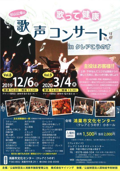 歌って健康!!杉山公章の歌声コンサート8