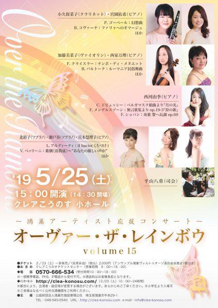 鴻巣アーティスト応援コンサート「オーヴァー・ザ・レインボウvolume15」