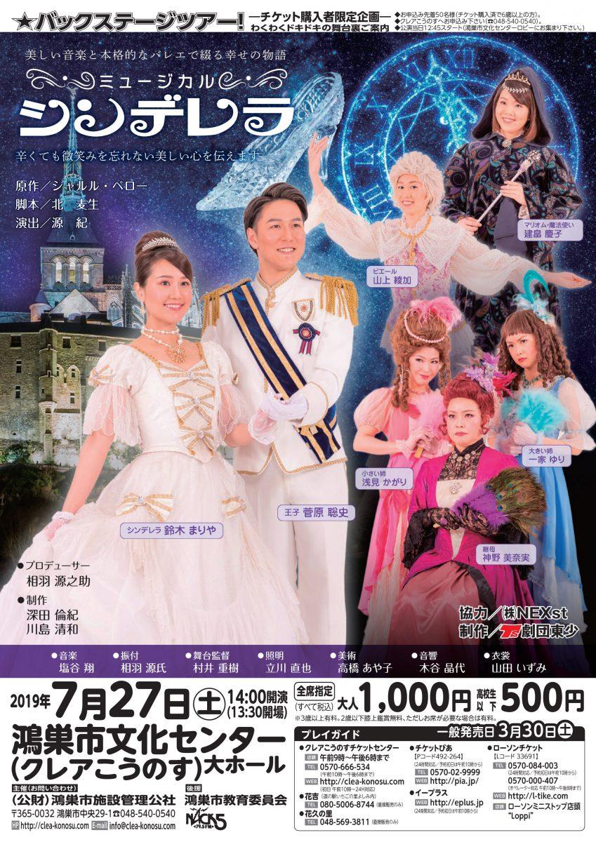 劇団東少ファミリーミュージカル「シンデレラ」
