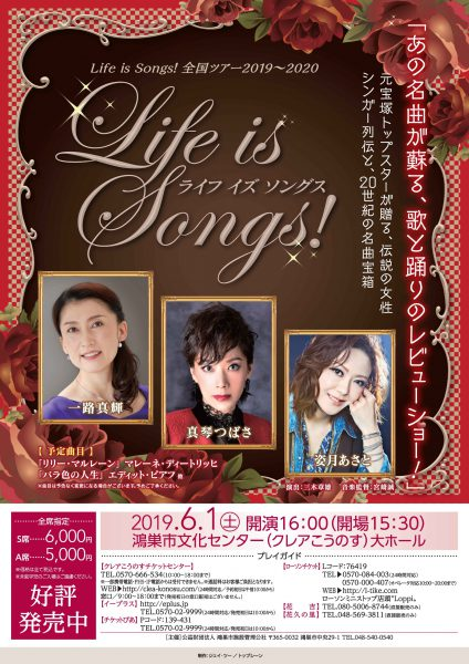 Life is Songs!【一路真輝・真琴つばさ・姿月あさと】