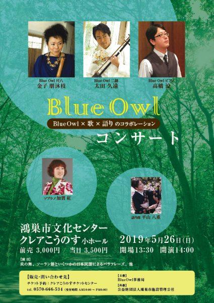 BlueOwl コンサート