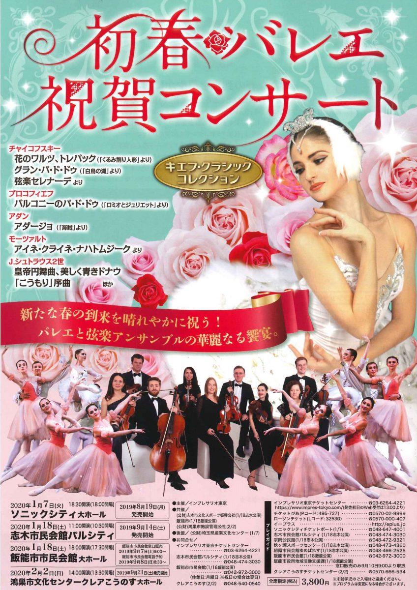 初春バレエ祝賀コンサート