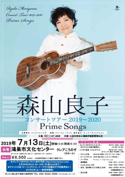 森山良子コンサートツアー2019~2020 ~Prime Songs~