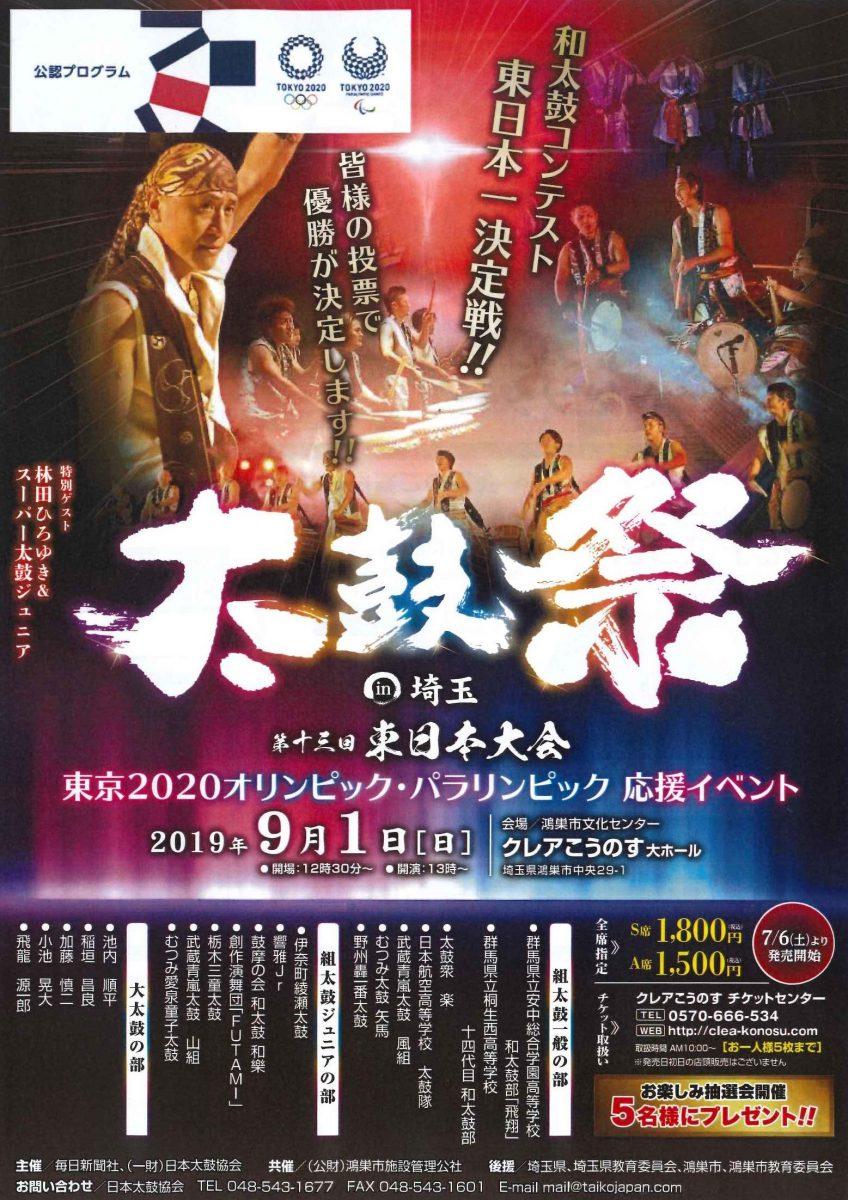太鼓祭㏌埼玉 第13回東日本大会