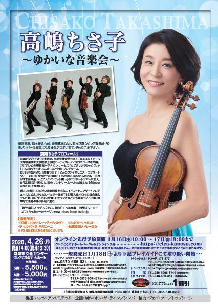 高嶋ちさ子 ~ゆかいな音楽会~ 公演延期(振替公演日)のお知らせ