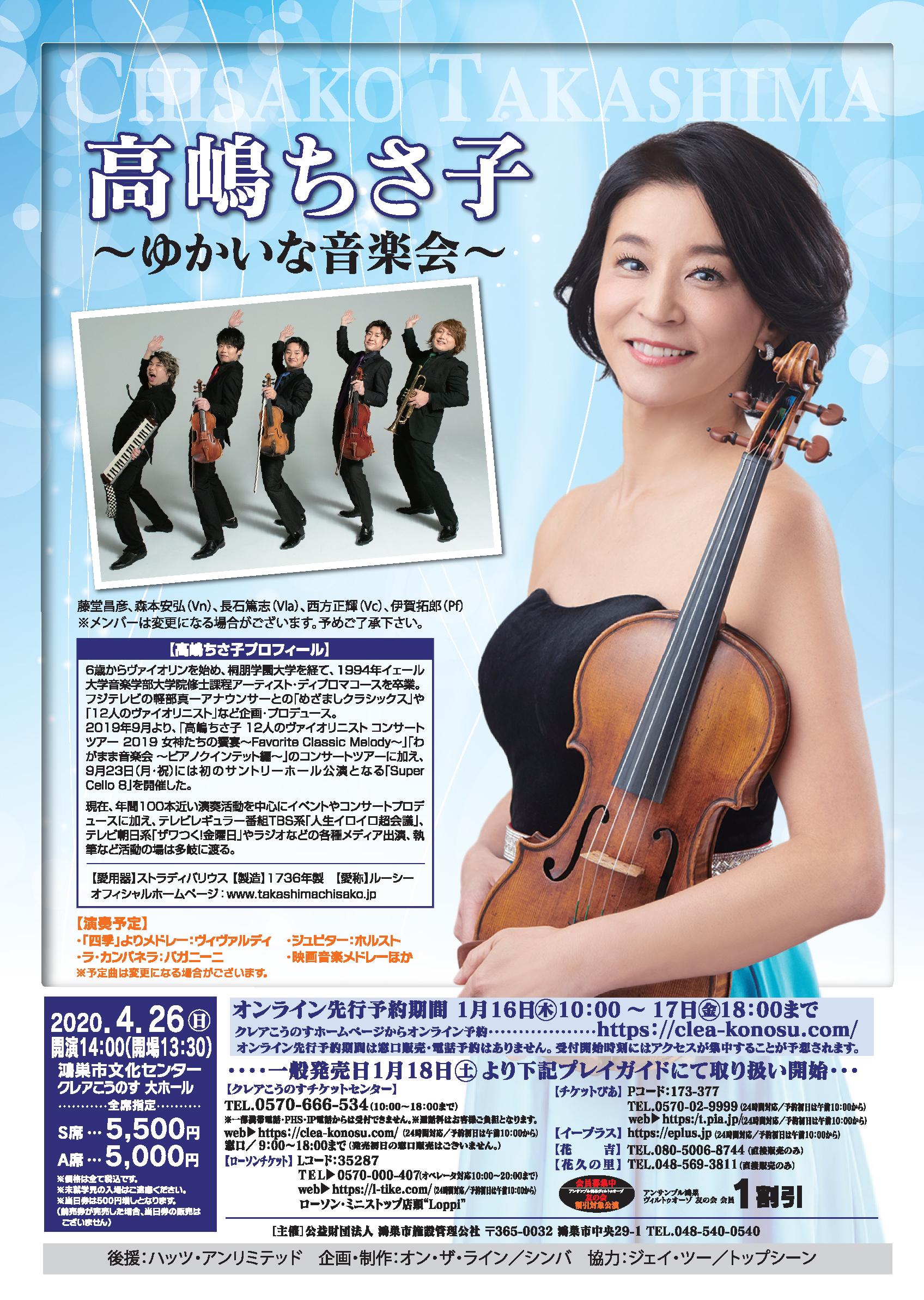 高嶋 ちさ子 コンサート 2020