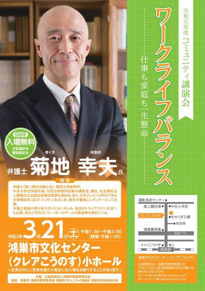 令和元年度 コミュニティ講演会【7/4(土)に延期となりました】