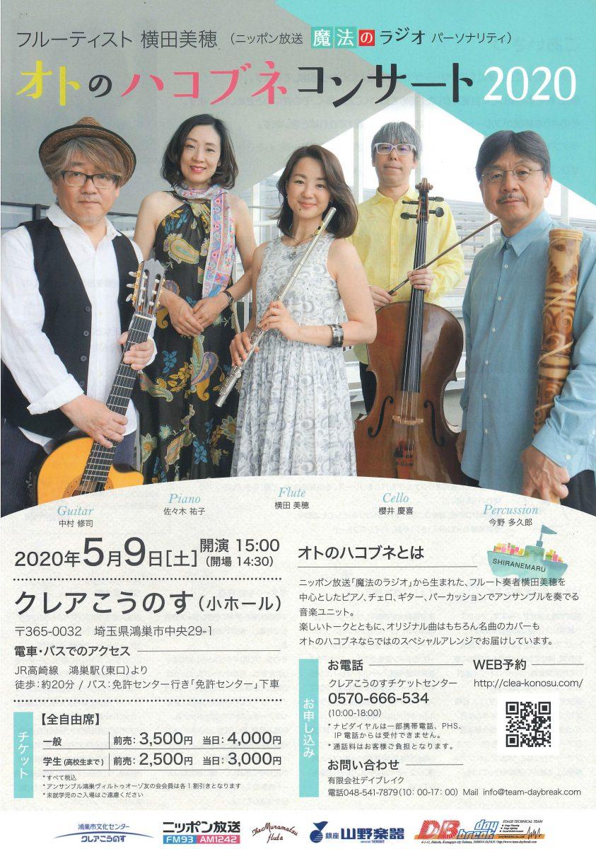 フルーティスト横田美穂 オトのハコブネ コンサート2020
