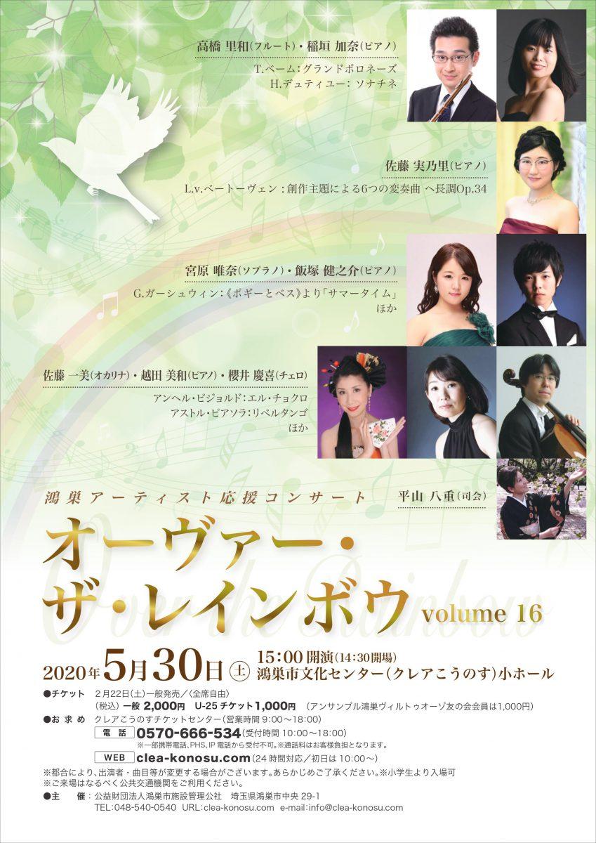 鴻巣アーティスト応援コンサート「オーヴァー・ザ・レインボウvolume16」