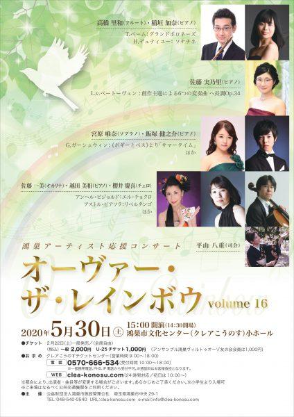 鴻巣アーティスト応援コンサート「オーヴァー・ザ・レインボウvolume16」中止となりました