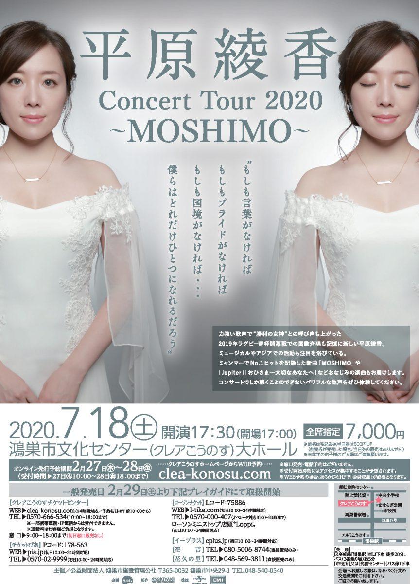 平原綾香 CONCERT TOUR 2020 〜MOSHIMO〜公演再延期のお知らせ