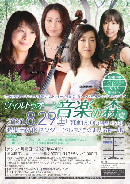 ヴィルトゥオーゾ音楽の森・夏(公演中止)