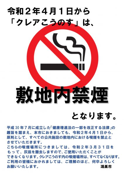 クレアこうのす 敷地内禁煙について