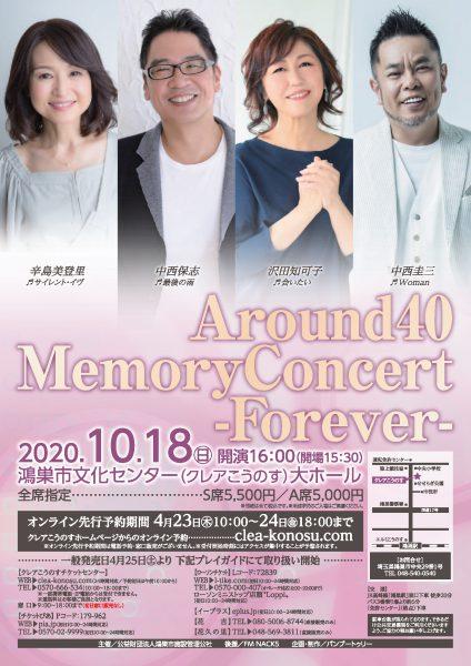 Around40 Memory Concert -Forever-公演延期となりました