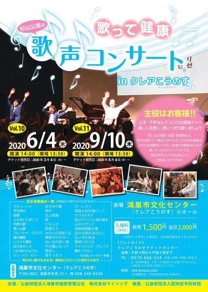 歌って健康!!杉山公章の歌声コンサート11(中止となりました)
