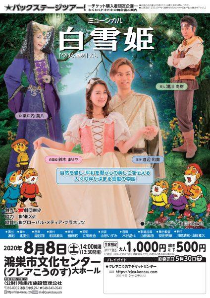 劇団東少ファミリーミュージカル「白雪姫」中止となりました