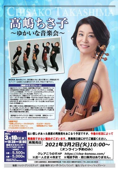 高嶋ちさ子 ~ゆかいな音楽会~ 公演再延期のお知らせ