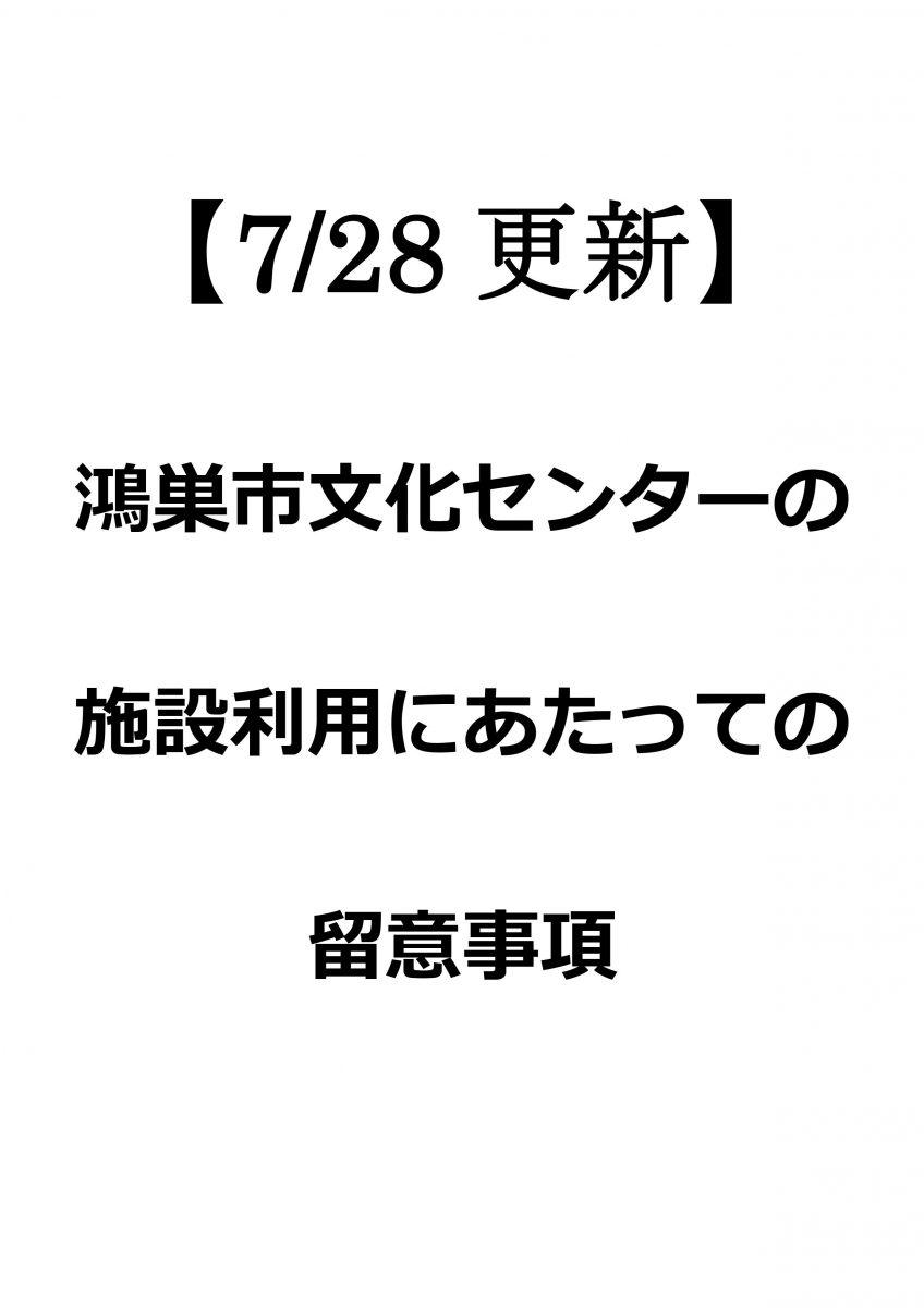 【7/28更新】鴻巣市文化センターの施設利用にあたっての留意事項