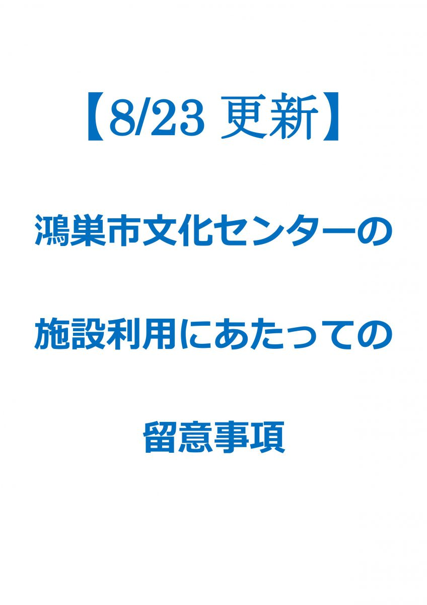 【8/23更新】鴻巣市文化センターの施設利用にあたっての留意事項