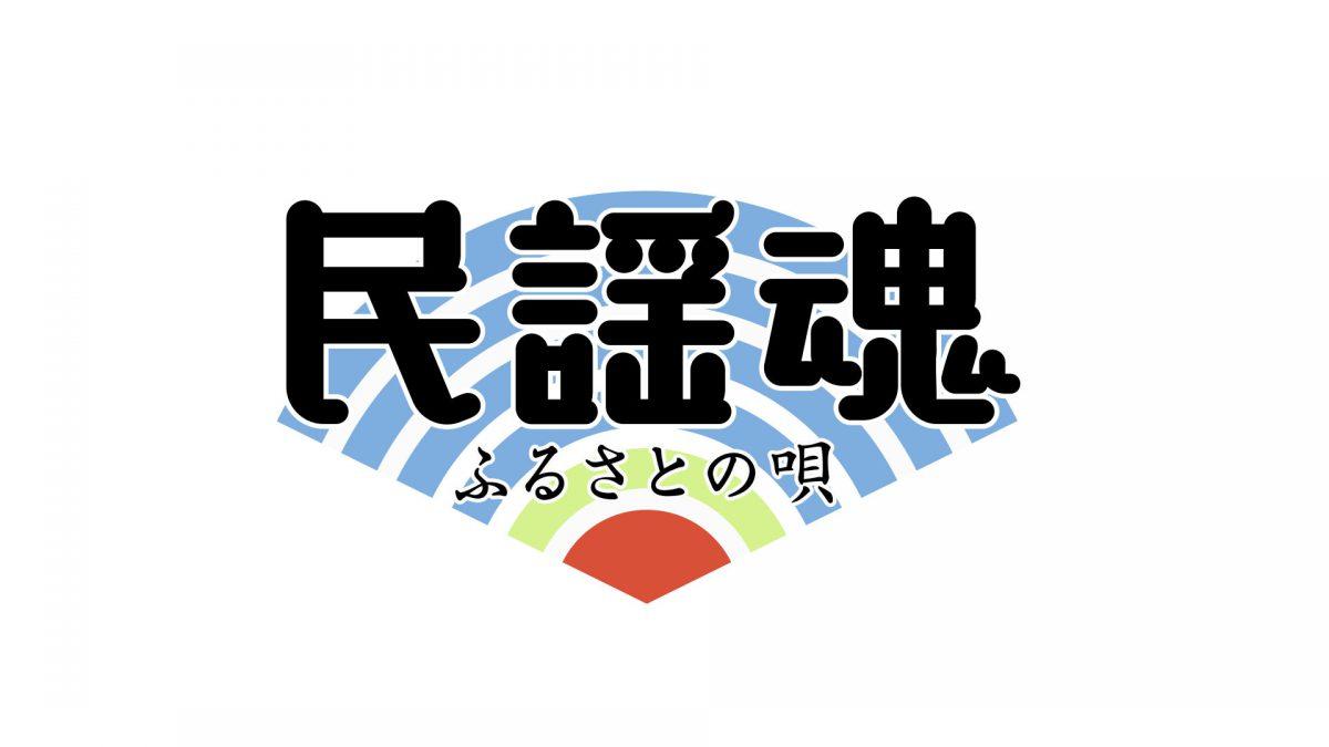 鴻巣市合併15周年記念 NHK公開収録「民謡魂 ふるさとの唄」観覧募集