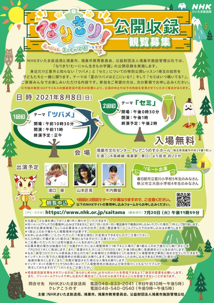 NHK公開収録「なりきり!むーにゃん生きもの学園」