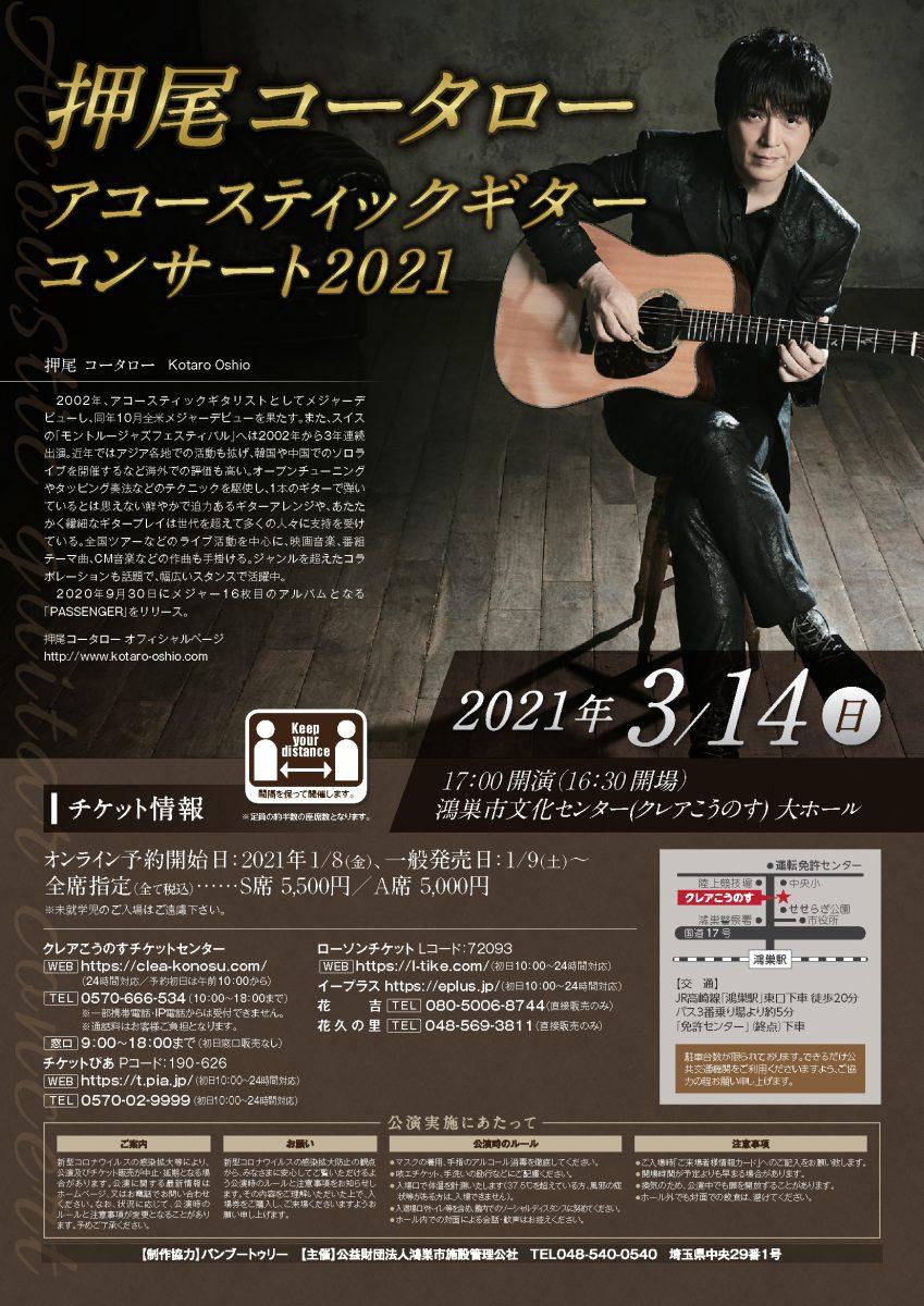 押尾コータロー アコースティックギター コンサート 2021