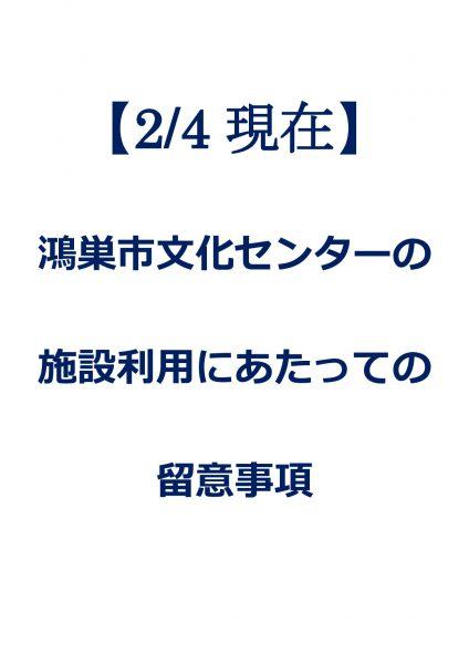 鴻巣市文化センターの施設利用にあたっての留意事項【令和3年2月4日現在】