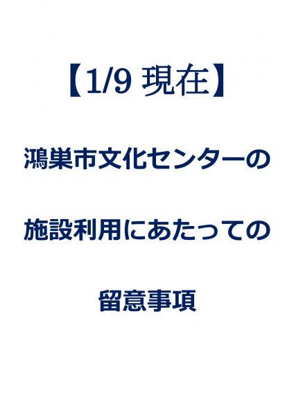 鴻巣市文化センターの施設利用にあたっての留意事項【令和3年1月9日現在】