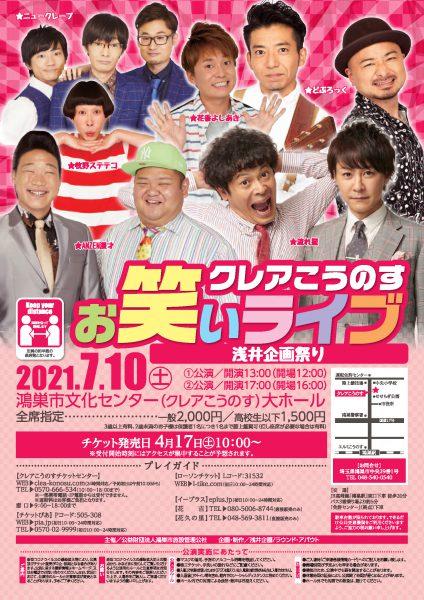 クレアこうのすお笑いライブ~浅井企画祭り~