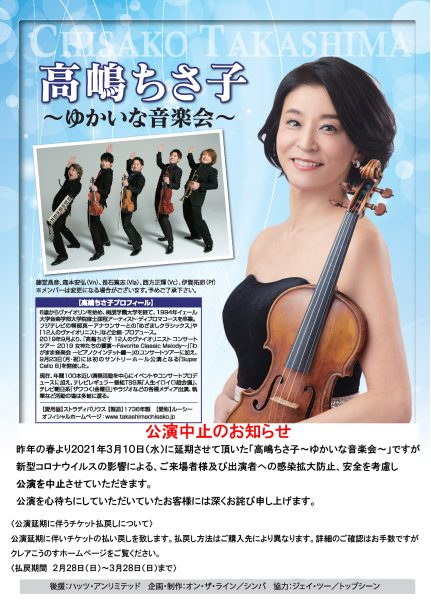 高嶋ちさ子 ~ゆかいな音楽会~ 公演中止のお知らせ