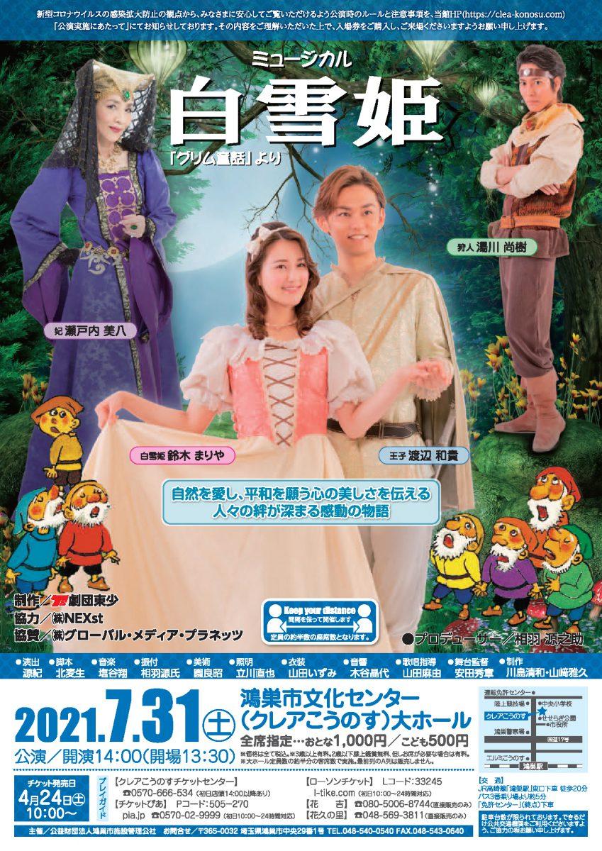劇団東少ファミリーミュージカル「白雪姫」