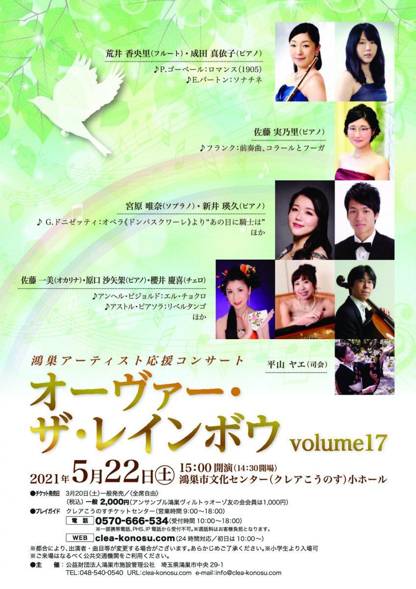 鴻巣アーティスト応援コンサート「オーヴァー・ザ・レインボウvolume17」