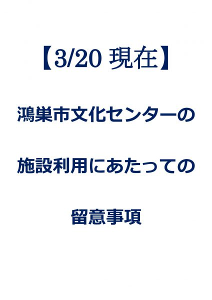 鴻巣市文化センターの施設利用にあたっての留意事項【令和3年3月20日現在】