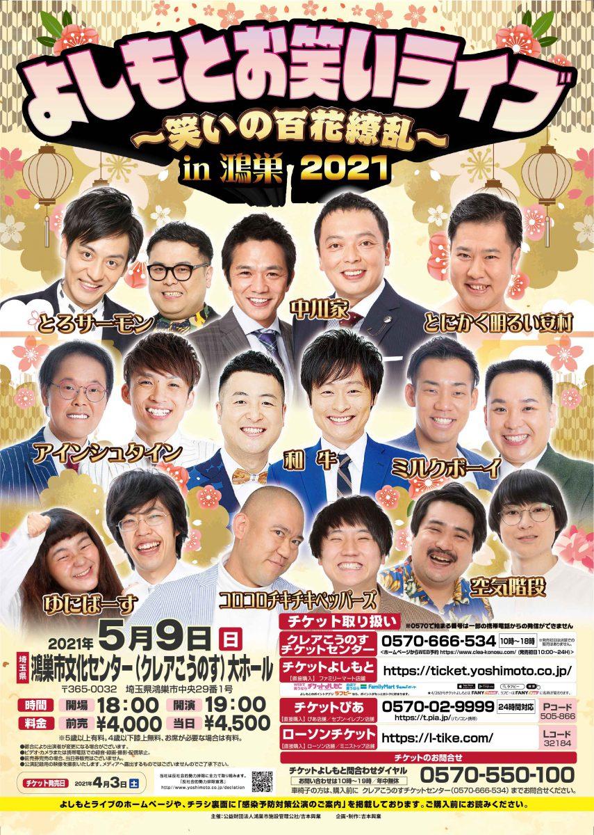 よしもとお笑いライブ~笑いの百花繚乱~in鴻巣2021