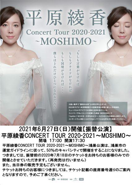 2021年6月27日(日)開催【振替公演】 平原綾香CONCERT TOUR 2020-2021~MOSHIMO~ チケット再発売に関して