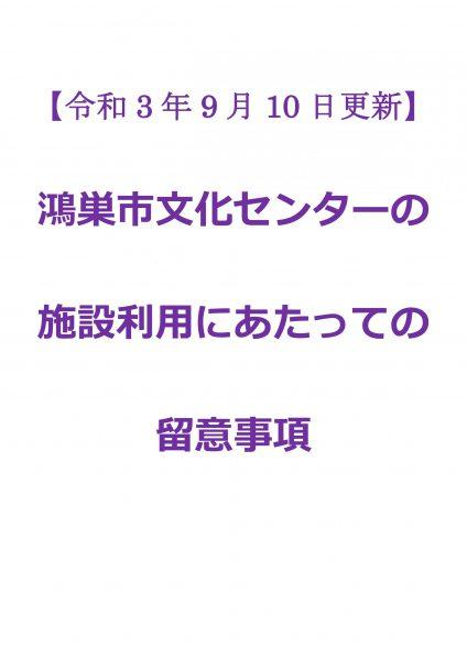 鴻巣市文化センターの施設利用にあたっての留意事項【令和3年9月10日現在】