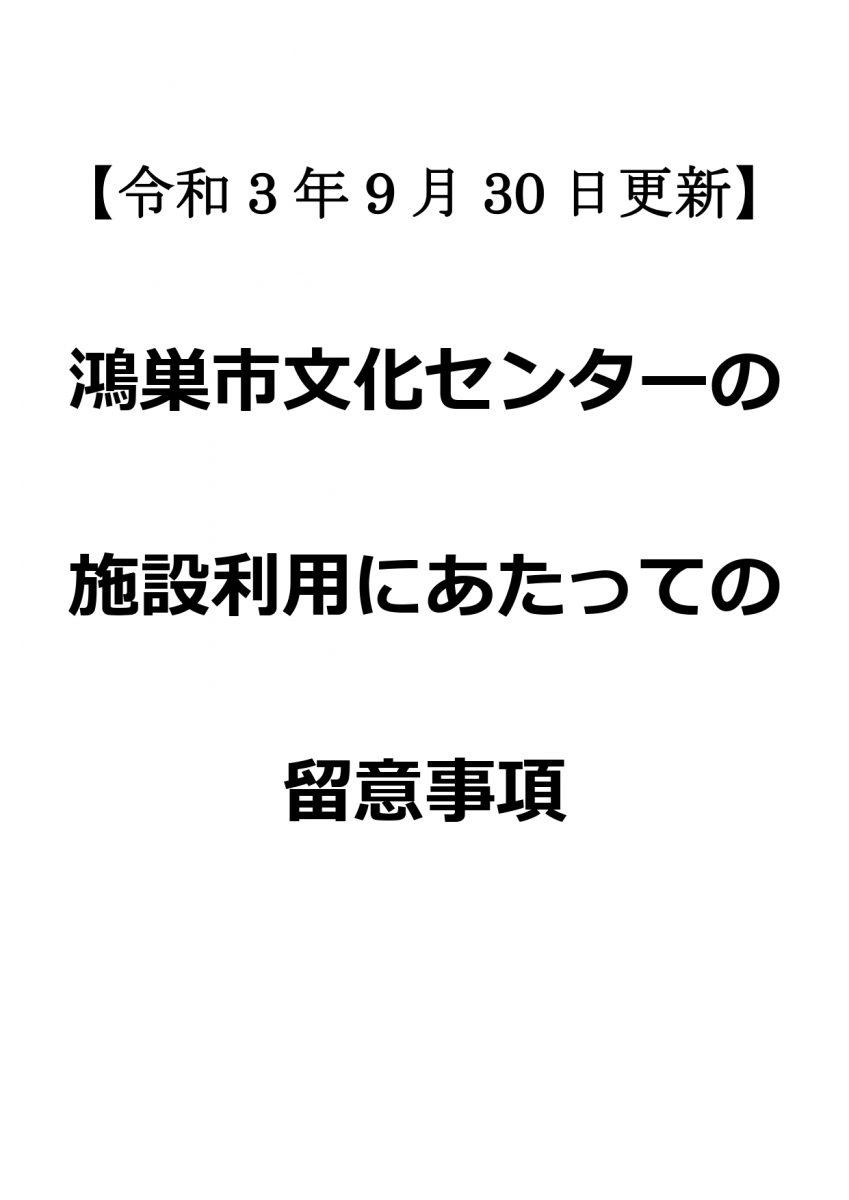 鴻巣市文化センターの施設利用にあたっての留意事項【令和3年9月30日現在】