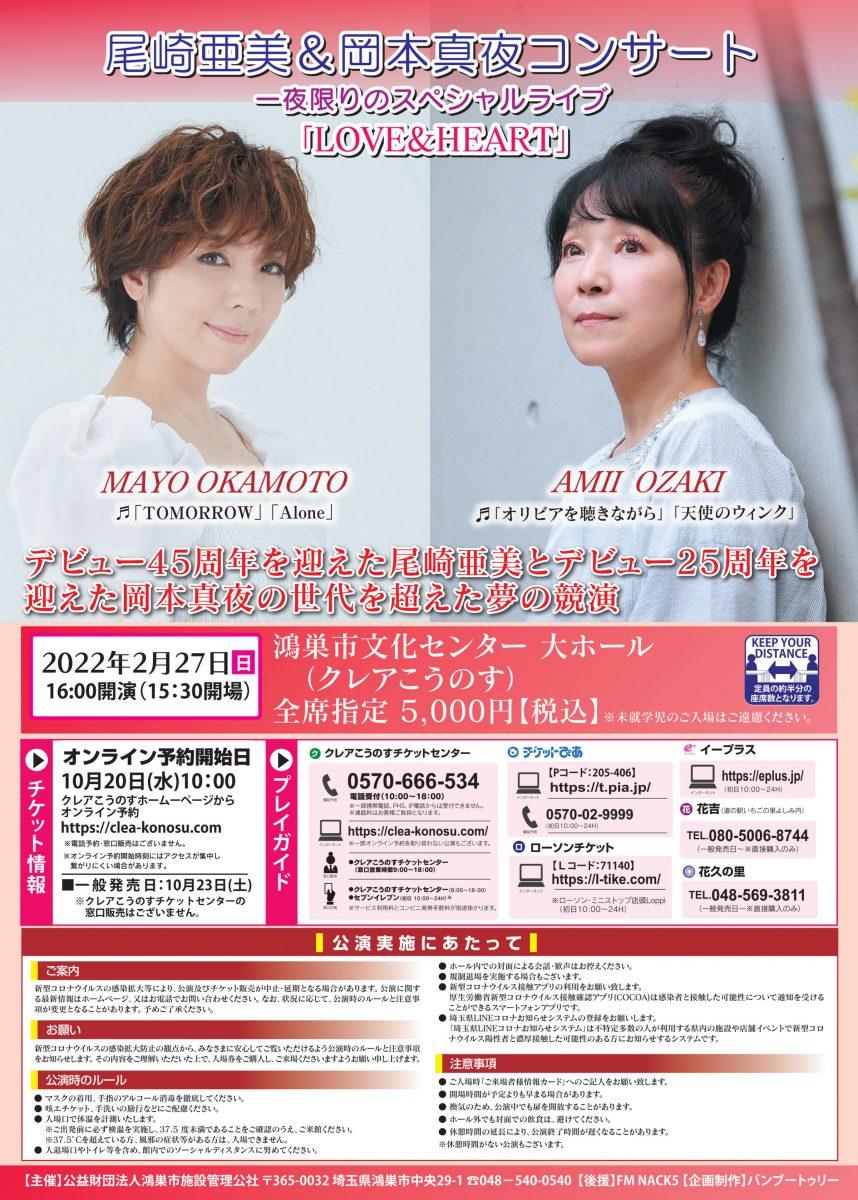 尾崎亜美&岡本真夜コンサート一夜限りのスペシャルライブ「LOVE&HEART」